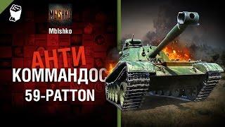 59-Patton - Антикоммандос 36 - от Mblshko World of Tanks