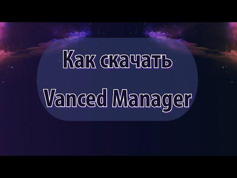 Как скачать Vanced Manager