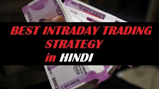 Best Intraday Trading Strategy in HINDI