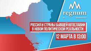 Круглый стол: «Россия и страны бывшей Югославии в новой политической реальности»