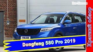 Авто обзор - Dongfeng 580 Pro 2019 – китайский кроссовер с огромным дисплеем в салоне