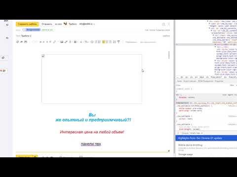 Html-письмо в Яндекс Google Mail.ru
