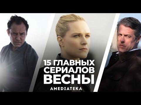 15 главных сериалов весны (2020)