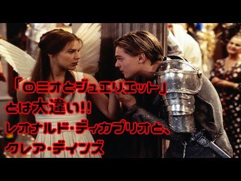 レオナルド・ディカプリオとクレア・ディンズは、『ロミオとジュリエット』とは大違い!