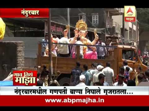 Gaon Tithe Majha 7pm : Nandurbar : Ganpati bappa : 04 09 2016