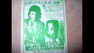 1991年12月に行われたジョージ・ハリスンとエリック・クラプトンのジョ...