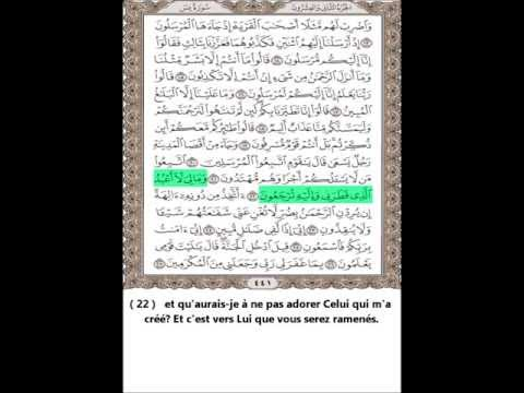 Sourate Ya-sin - Abdul Rahman Al Sudais - Traduite En Français