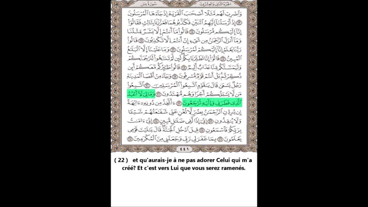 sourate yasin mp3 soudais