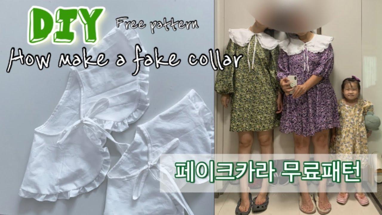 페이크카라 만들기 (무료패턴 - How make a fake collar / Free pattern)