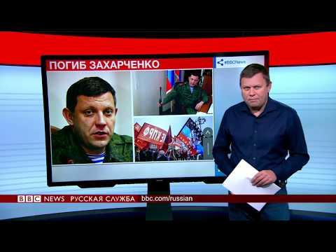 ТВ-новости: Александр Захарченко убит в Донецке - Как поздравить с Днем Рождения