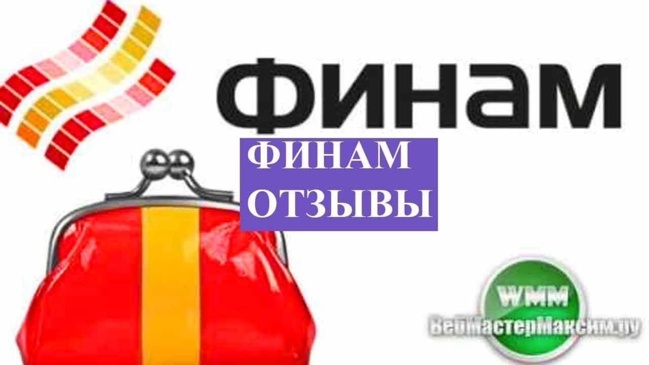 Отзывы о финам форекс online tv 1 канал