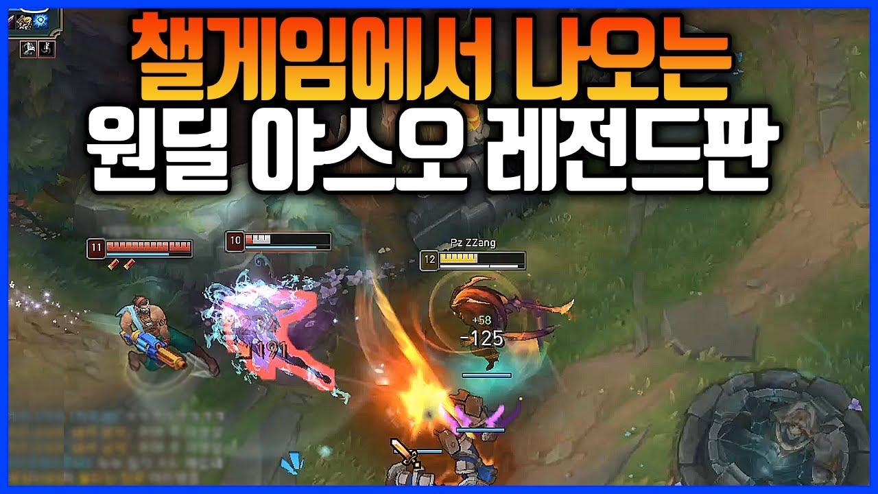 """챌게임 """"레전드판"""" 하이라이트만 2편입니다.야스오,레오나VS카이사,알리(League of legends Korea Challenger Yasuo !)"""