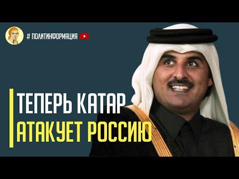 Срочно! Катар нанес сокрушительный удар по России
