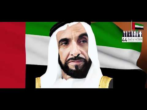 UAE Nationalday Song 2016
