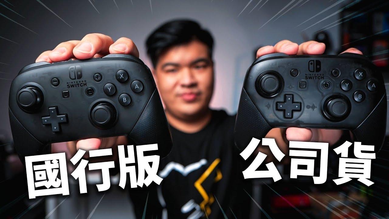 """開箱 Switch """"國行版Pro手把"""" 只要NT$1500有找? 它跟公司貨有什麼差異?【電Jing日常】"""