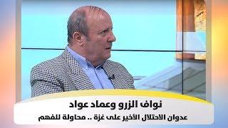 نواف الزرو  وعماد عواد - عدوان الاحتلال الأخير على غزة .. محاولة للفهم