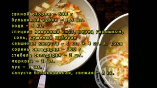 Рецепт борща белого с квашеной капустой без картошки