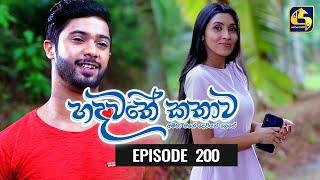 Hadawathe Kathawa Episode 200 || ''හදවතේ කතාව''   ||  19th October 2020 Thumbnail