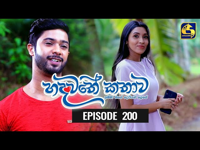 Hadawathe Kathawa Episode 200    ''හදවතේ කතාව''       19th October 2020
