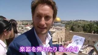 Master Mentalist Lior Suchard Japan TV special in Jerusalem