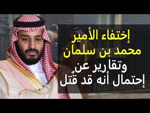 إختفاء الأمير محمد بن سلمان وتقارير إحتمال أنه قد قـ ـتل