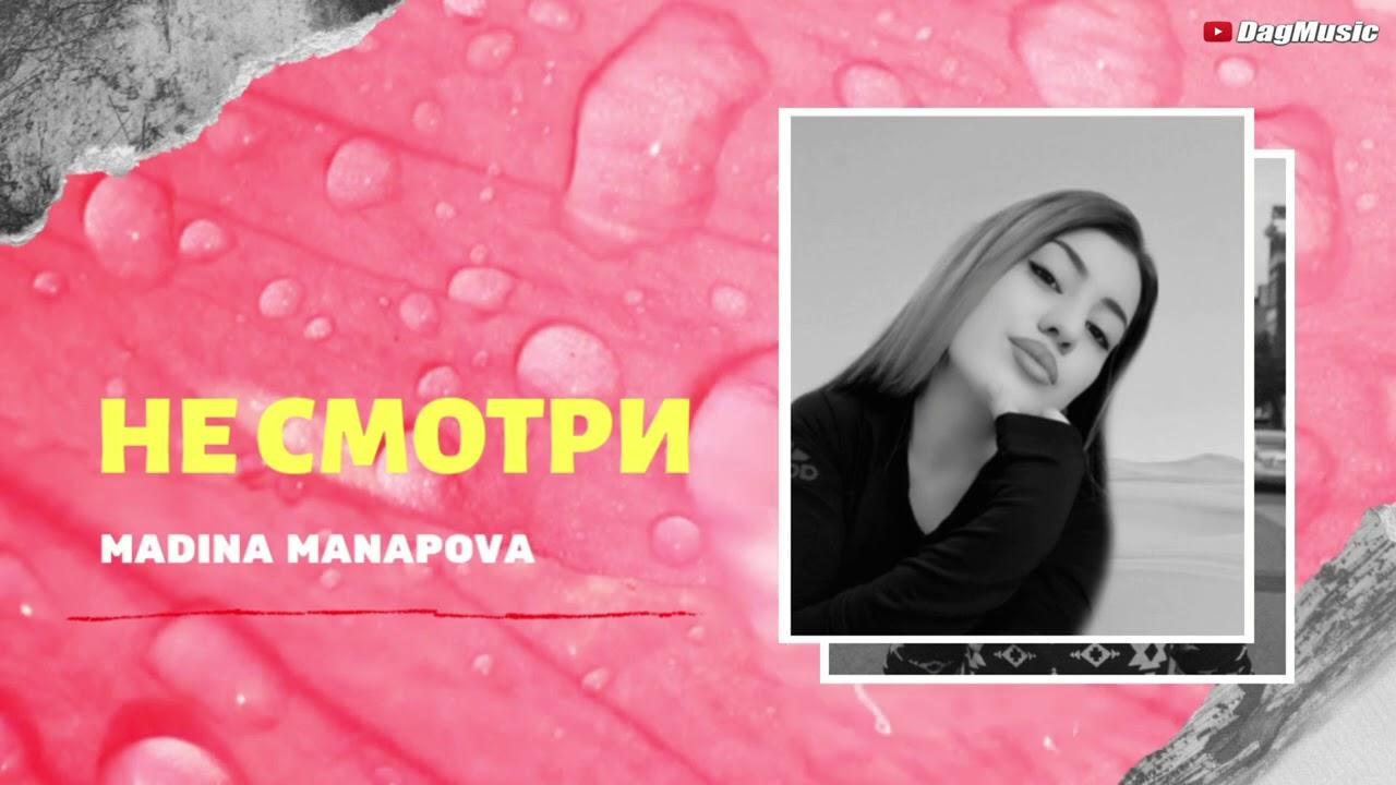 Мадина Манапова - Не смотри (Супер Хит)