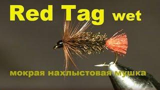 red tag wet fly пошаговое вязание нахлыстовой мушки