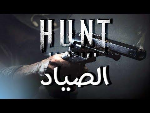 hunt showdown    لعبه الصياد