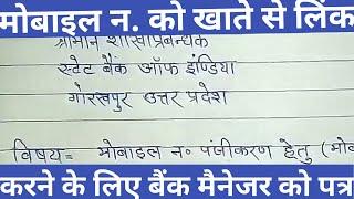 मोबाइल नंबर पंजीकरण के लिए बैंक मैनेजर को पत्र | mobile link to bank account application in hindi