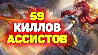 Мощнейший Камбэк за Люкс: 59 Киллов + Ассистов! - Лига Легенд
