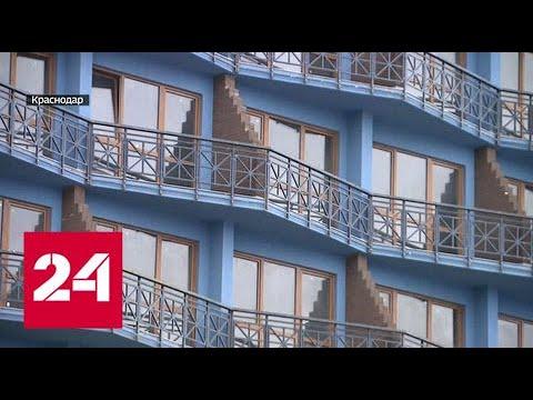 В Краснодарском крае недострой вместе с землей отдадут новым  застройщикам - Россия 24