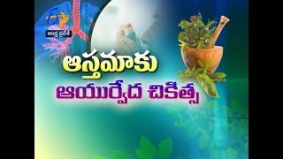 Ayurveda Treatment For Asthma | Sukhibhava | 15th January 2020 | ETV Andhra Pradesh screenshot 4