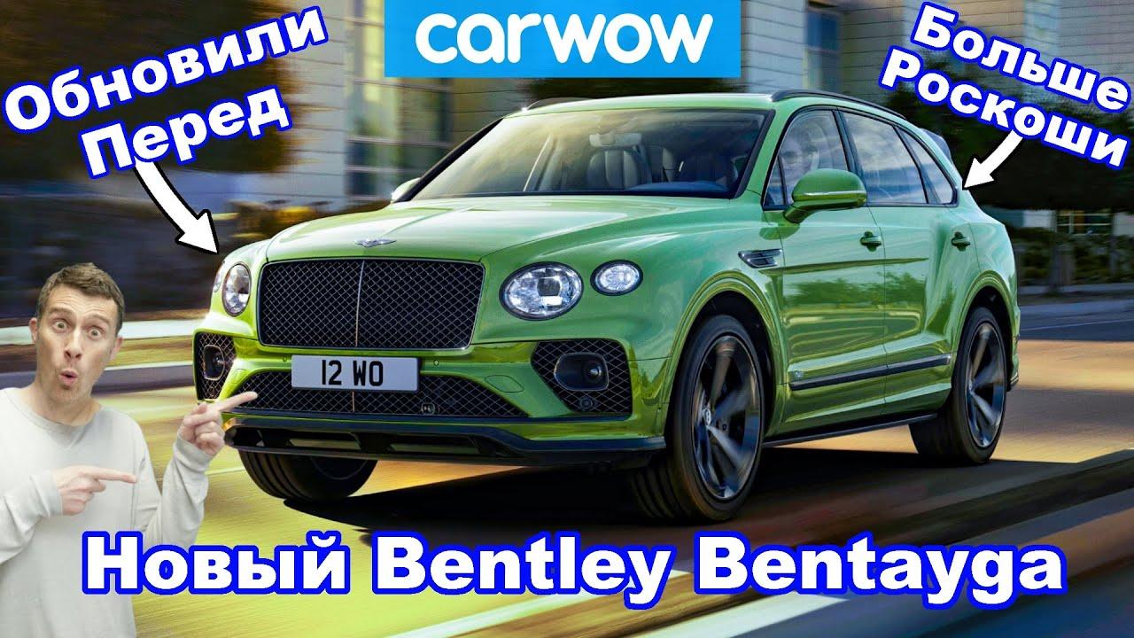 Новый Bentley Bentayga 2021 - лучше Rolls-Royce Cullinan?