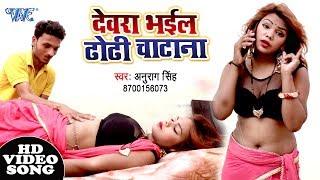 देवरा भईल ढोढ़ी चटाना - भोजपुरी में ऐसा गीत आज तक ना सुना होगा ना देखा होगा जिसने सबके होश उड़ा दिये Bhojpuri