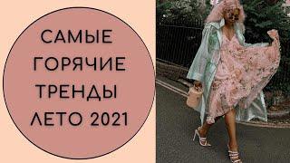 САМЫЕ ГОРЯЧИЕ ТРЕНДЫ ЛЕТА 2021!!
