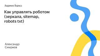 видео Для чего нужен файл Sitemap.xml
