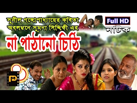 Bangla New Drama Na Pathano Chithi | Sohama Saba | Doli Johur| Full HD | Bangla Natok & Telefilm