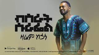 Bisrat Surafel - Zarem Kehuala | ዛሬም ከኋላ - New Ethiopian Music 2018 (Official Audio)