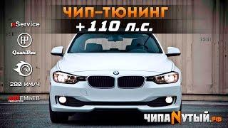 Чип-Тюнинг BMW 320i (+110 л./с.)(Официальная группа: https://vk.com/chipanutiy Сайт: http://чипанутый.рф/ INservice: https://vk.com/inserviceclub Конкурс от Чипанутый.рф..., 2015-12-08T12:49:19.000Z)