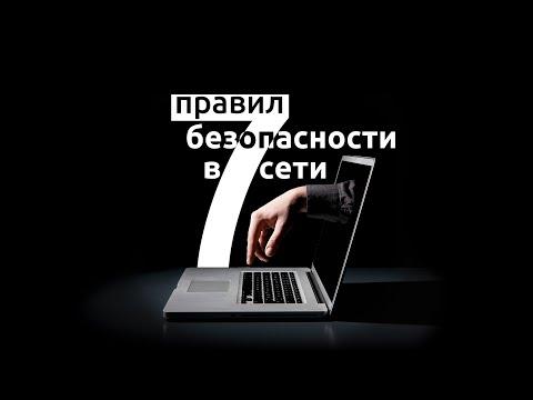 7 советов для защиты персональных данных в интернете