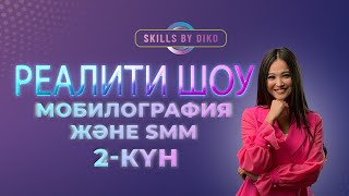 Фото Skills By DIKO реалити шоу || 2-күн \