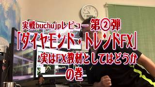 2018 07 09 「ダイヤモンド・トレンドFX」buchujpレビュー第②弾!実はFX教材としてはどうかの巻