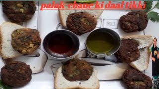 पलक और चन क कबब  Palak Chane Ki Tikki  Spinach and Chana Kebab   palak snacks recipe