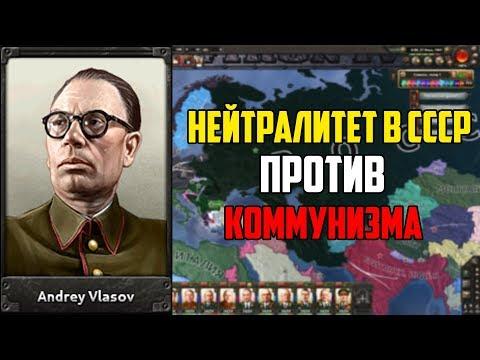 НЕЙТРАЛИТЕТ В СССР