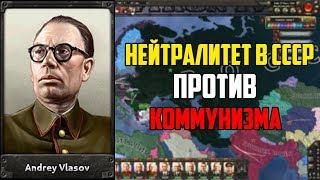 НЕЙТРАЛИТЕТ В СССР ПРОТИВ КОММУНИЗМА В HEARTS OF IRON 4 IRONMAN