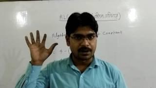 पूरी बीज गणित केबल सात नियमो में समाप्त ,ALGEBRA SUPER FAST TRICKS (part 1)