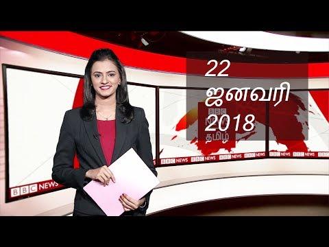 BBC Tamil TV News Bulletin (22/01/18) பிபிசி தமிழ் தொலைக்காட்சி செய்தியறிக்கை (22/01/18)