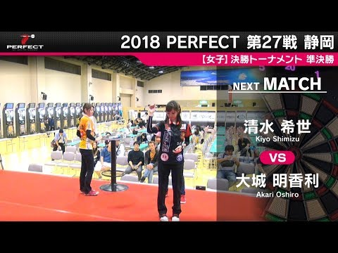 清水 希世 vs 大城 明香利【女子準決勝】2018 PERFECTツアー 第27戦 静岡
