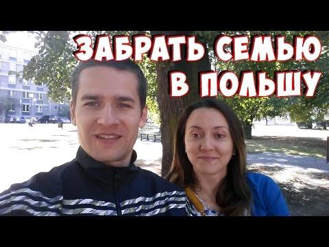 #46 Воссоединение с семьей в Польше