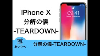 iPhone X 「分解の儀」-iPhone X TEARDOWN-
